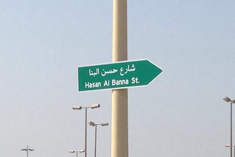 hasan-bana-street