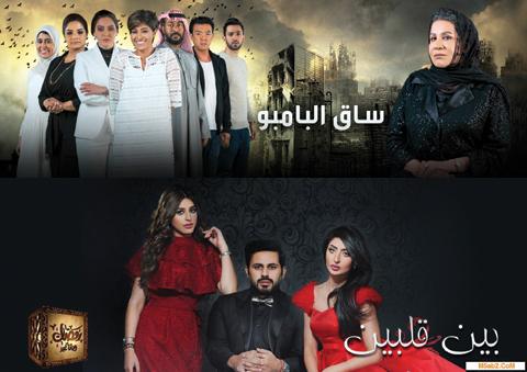 Kuwaiti soap operas in Ramadan: 'Saq Al Bamboo', Been Galbin