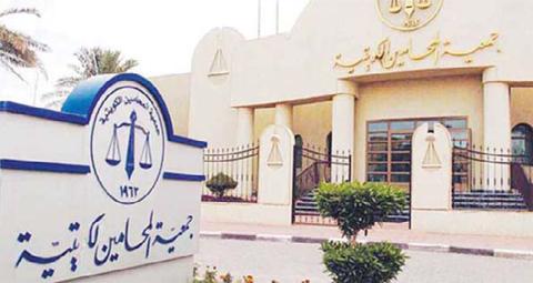 Kuwait Lawyers Association's building.