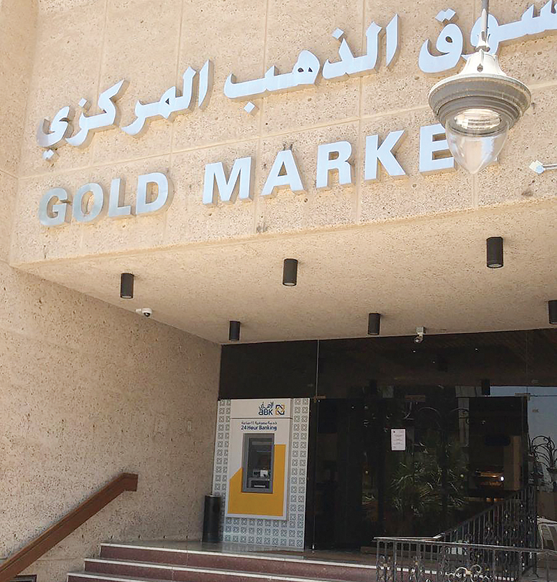 Buying gold in Kuwait - Kuwait Times